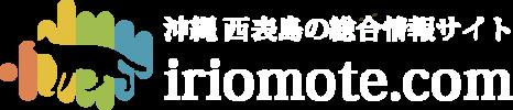 西表島の総合情報サイト
